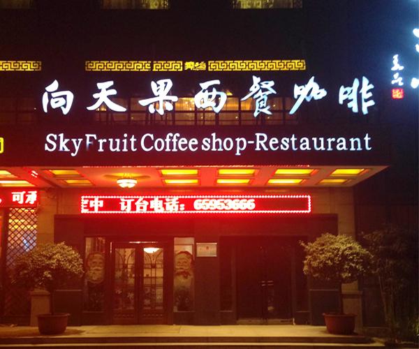 向天果西餐咖啡-向天果连锁餐饮集团