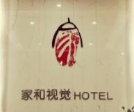 郑州家和视觉酒店